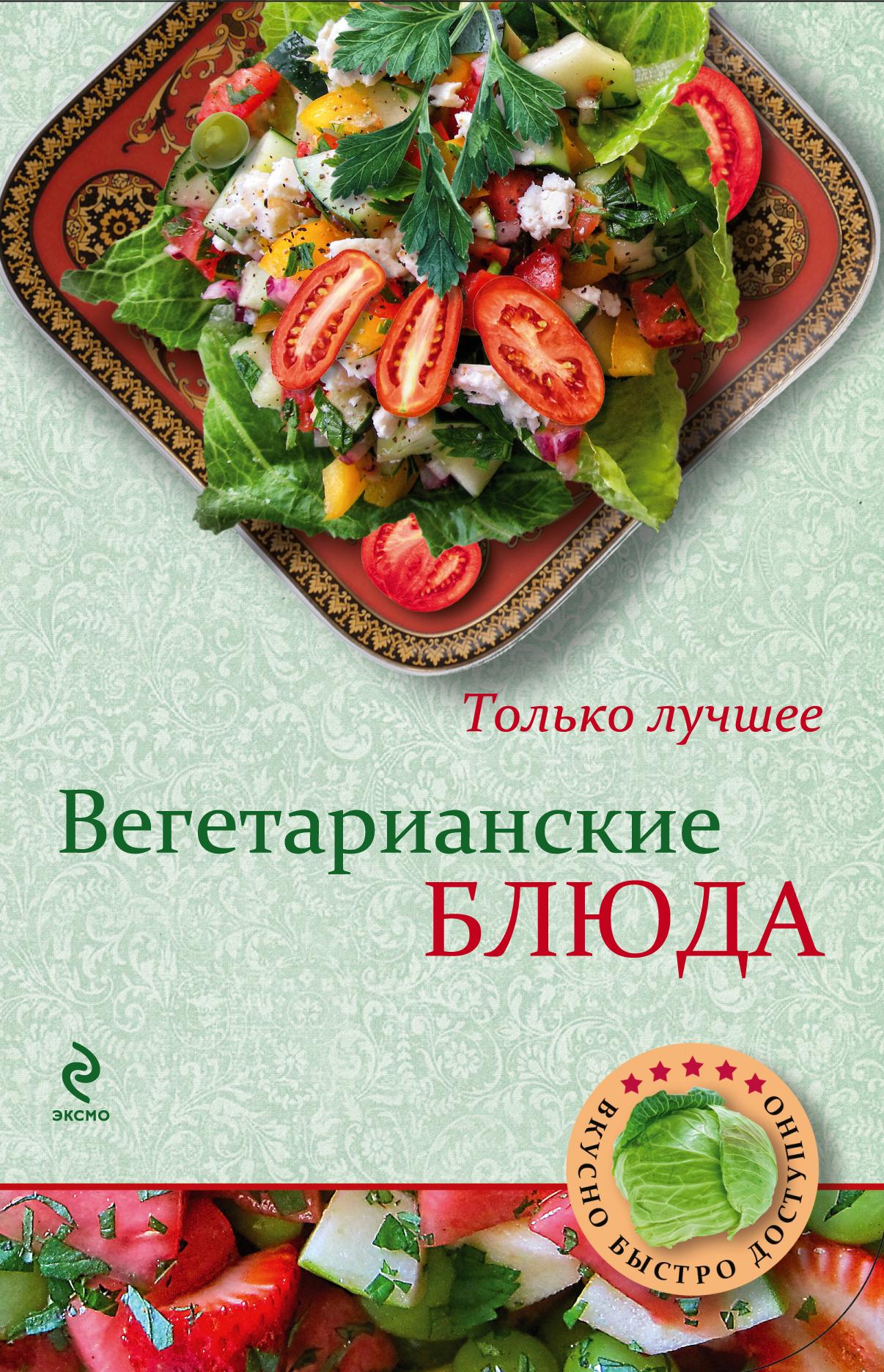 Савинова Н.А. Вегетарианские блюда