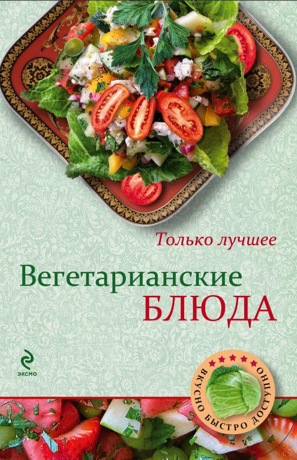 Вегетарианские блюда Савинова Н.А.