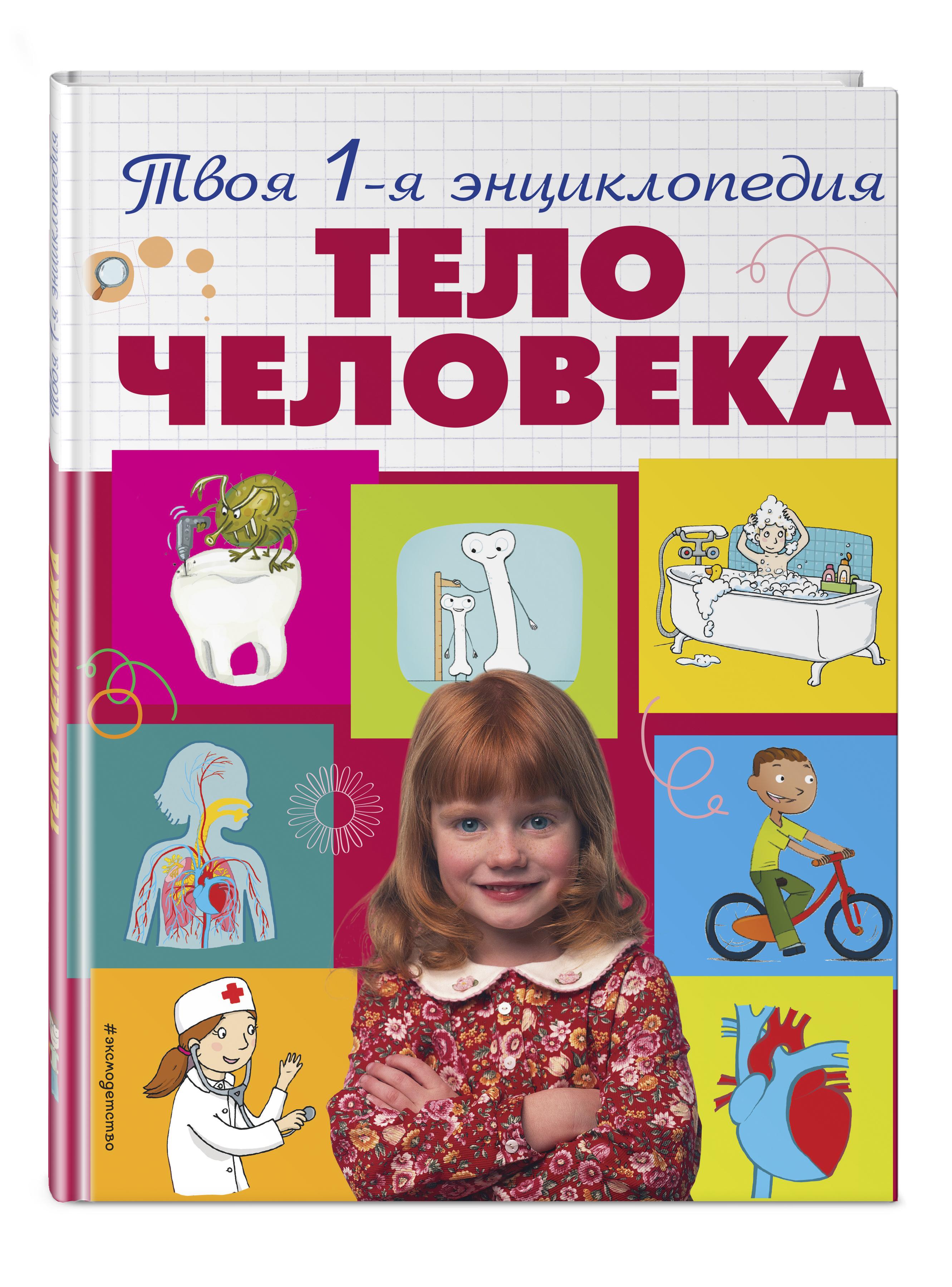 Лепети Э., Тело человека ISBN: 978-5-699-61301-4