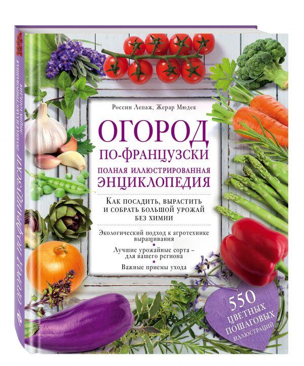 Лепаж Россин: Огород по-французски. Полная иллюстрированная энциклопедия