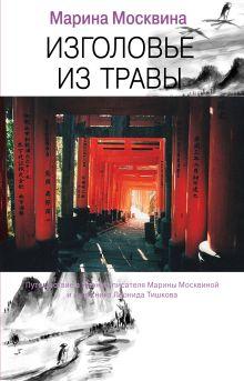 Большая литература. Марина Москвина