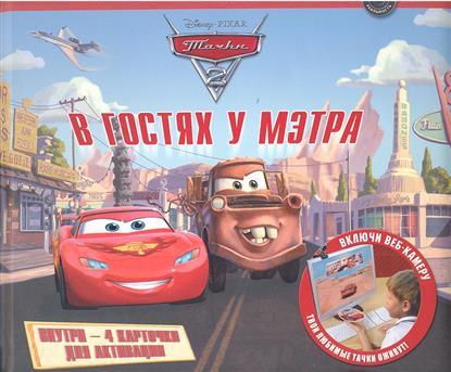 В гостях у Мэтра. Тачки 2. Книга с интерактивными играми