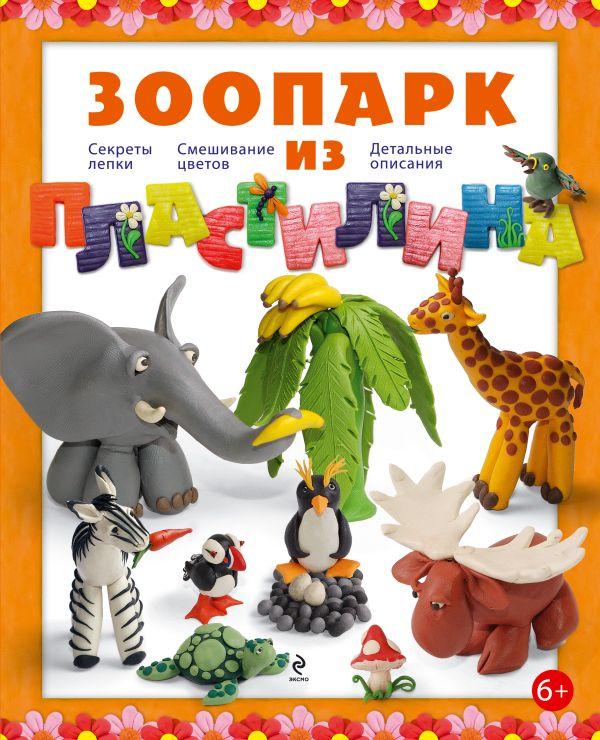 Зоопарк из пластилина Багрянцева Алена