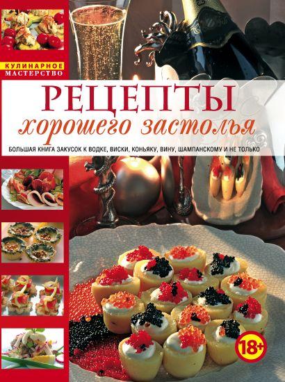 Рецепты хорошего застолья (комплект- книга в суперобложке) - фото 1