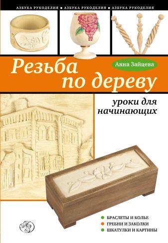 Зайцева А.А. - Резьба по дереву: уроки для начинающих обложка книги