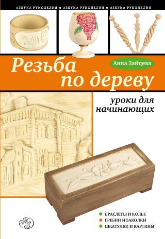 Резьба по дереву: уроки для начинающих Зайцева А.А.