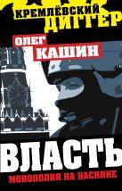 Кашин О.В. - Власть - монополия на насилие' обложка книги