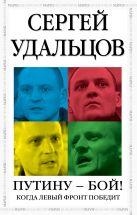 Удальцов С.С. - Путину - бой!' обложка книги