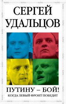 Путину - бой!