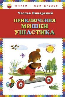Приключения Мишки Ушастика (пер. С. Свяцкого, ил. З. Рыхлицкого)