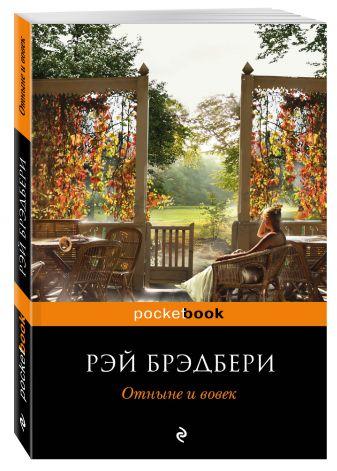 Рэй Брэдбери - Отныне и вовек обложка книги