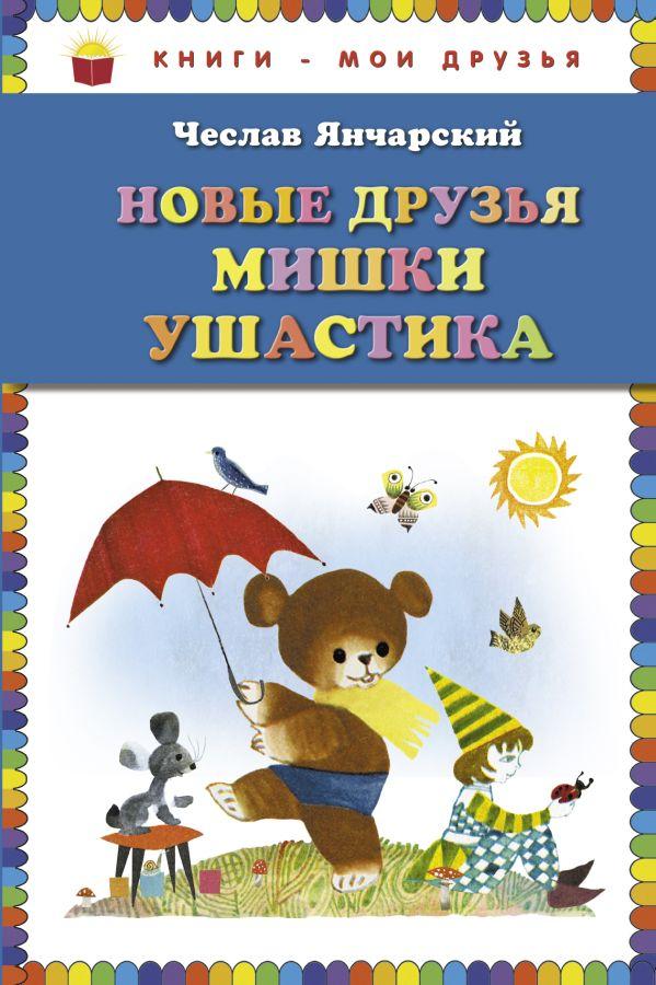 Новые друзья Мишки Ушастика (пер. С. Свяцкого) (ст.кор) Янчарский Ч.