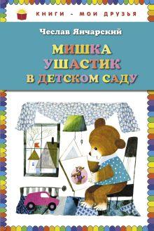 Мишка Ушастик в детском саду (пер. С. Свяцкого) (ст. изд.)