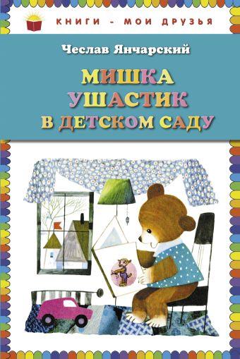 Мишка Ушастик в детском саду (пер. С. Свяцкого) (ст. изд.) Янчарский Ч.