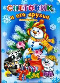 Кн.карт(Проф-Пр.) ЧитаемДетям Снеговик и его друзья (Мецгер А.)