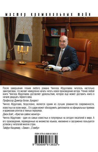 Смерть дипломата Абдуллаев Ч.А.