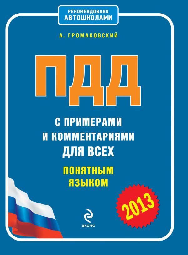 ПДД с примерами и комментариями для всех понятным языком 2013 Громаковский А.А.