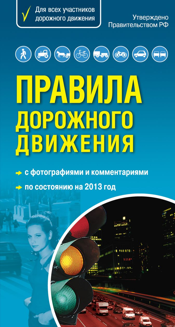 Правила дорожного движения 2013. Самый популярный в мире формат