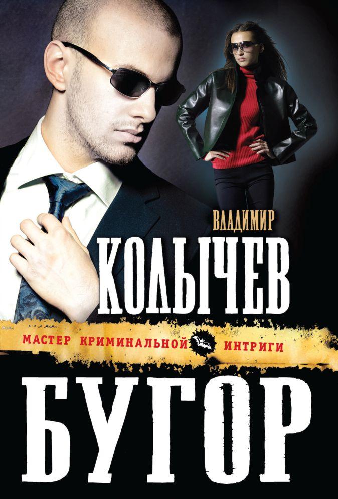 Бугор Колычев В.Г.