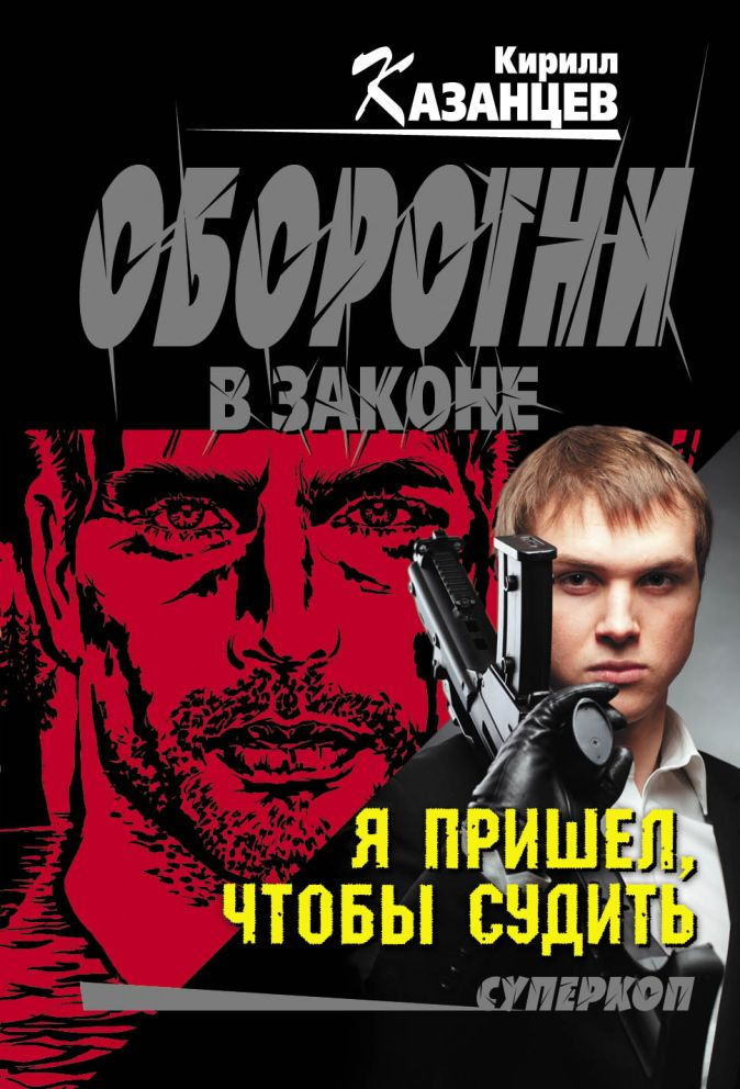 Казанцев К. - Я пришел, чтобы судить обложка книги