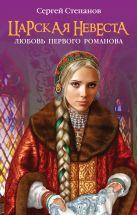 Степанов С.А. - Царская невеста. Любовь первого Романова' обложка книги