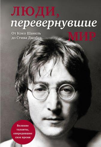 Люди, перевернувшие мир (прозрачный супер, обложка с Ленноном)