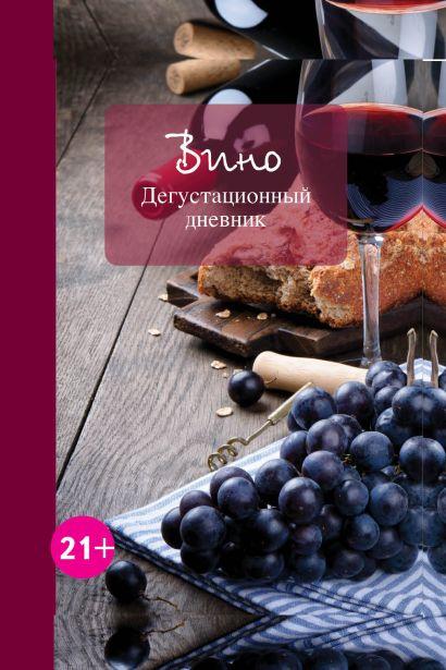 Вино. Дегустационный дневник (2е офор) - фото 1
