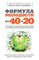 Альмодовар М.А. - Формула молодости «из 40 в 20»' обложка книги