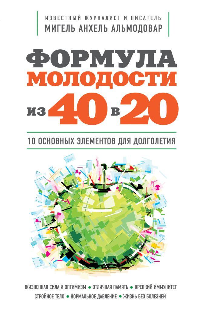 Формула молодости «из 40 в 20» Альмодовар М.А.
