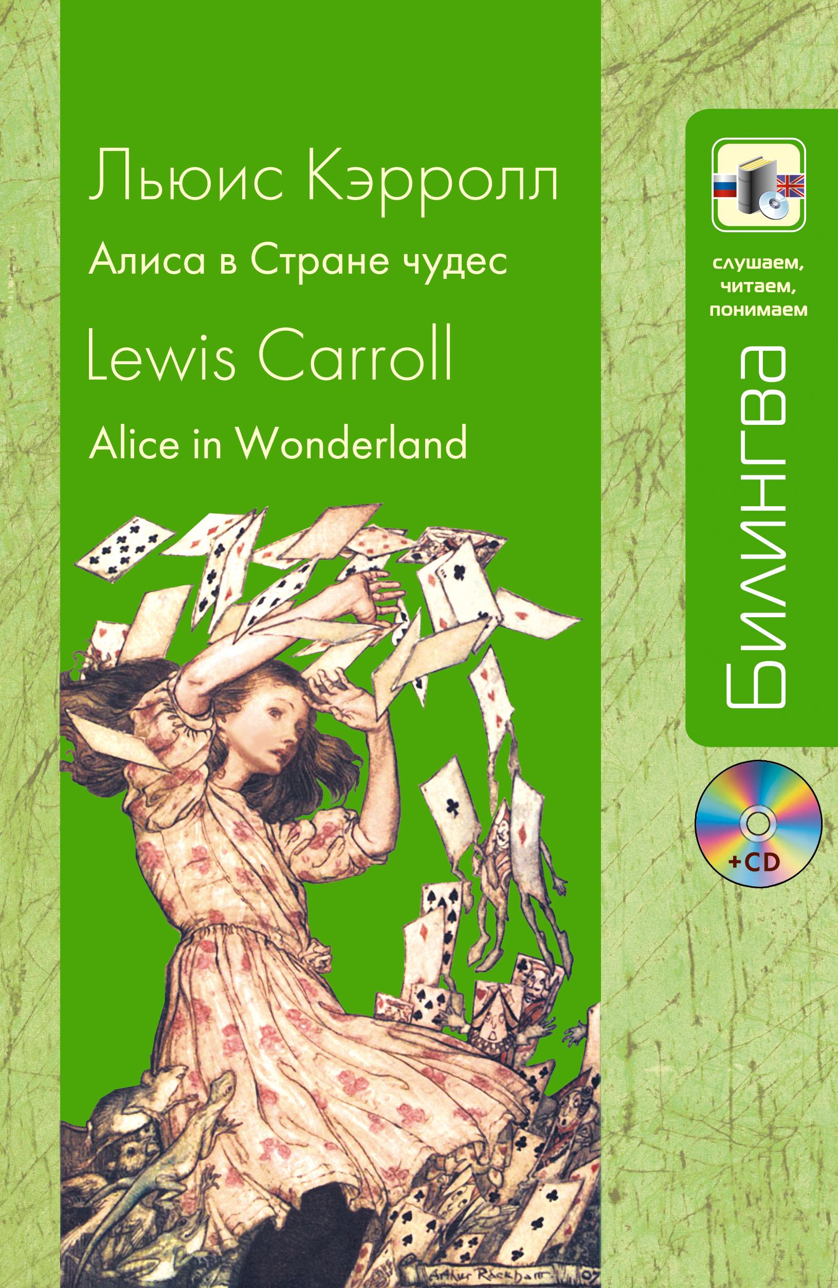Кэрролл Л. Алиса в Стране чудес (+CD)