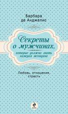 Анджелис Б.Д. - Секреты о мужчинах, которые должна знать каждая женщина' обложка книги