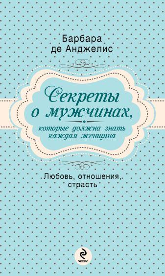 Анджелис Б.Д. - Секреты о мужчинах, которые должна знать каждая женщина обложка книги
