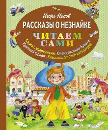 Рассказы о Незнайке (ил. О. Зобниной) (ст. кор)