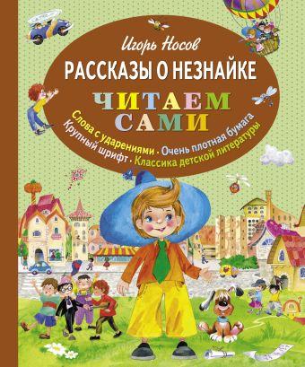 Рассказы о Незнайке (ил. О. Зобниной) (ст. кор) Носов И.П.