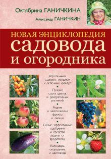 Новая энциклопедия садовода и огородника [новая вклейка]