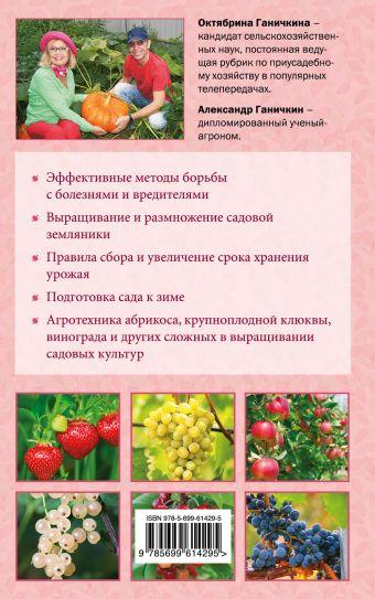 Моим садоводам. 7-е изд., доп. и перераб.  Октябрина Ганичкина, Александр Ганичкин