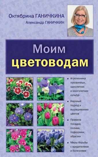 Моим цветоводам [нов.оф.] Ганичкина О.А., Ганичкин А.В.