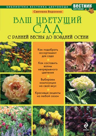 Светлана Воронина - Ваш цветущий сад. С ранней весны до поздней осени обложка книги