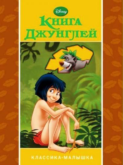 Книга Джунглей. Классика-малышка