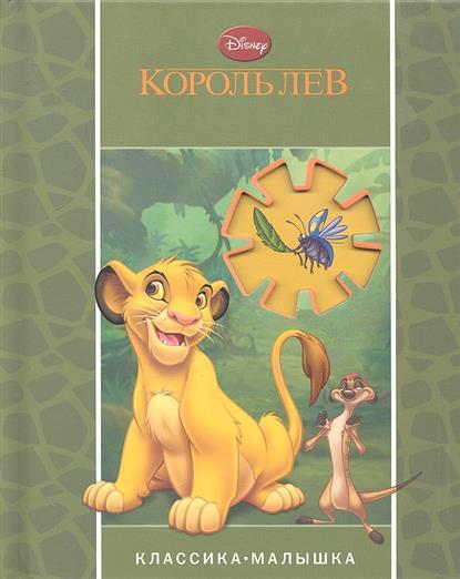 Король лев. Классика-малышка
