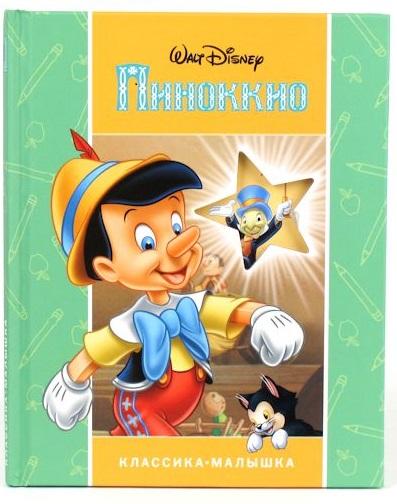 Пиноккио. Классика-малышка