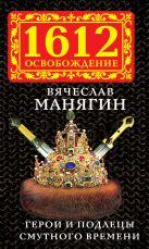 Манягин В.Г. - Герои и подлецы Смутного времени' обложка книги