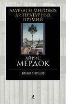Мердок А. - Время ангелов' обложка книги
