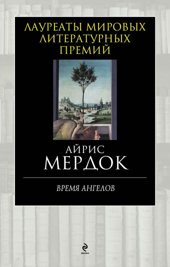 Время ангелов Мердок А.