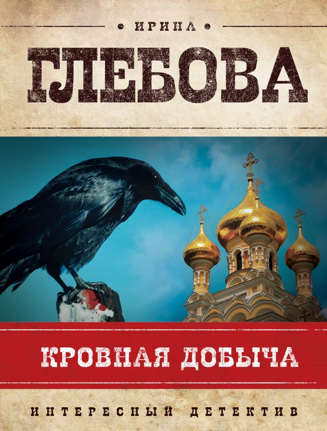 Глебова И.Н. - Кровная добыча обложка книги
