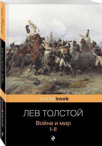 Война и мир. I-II Лев Толстой