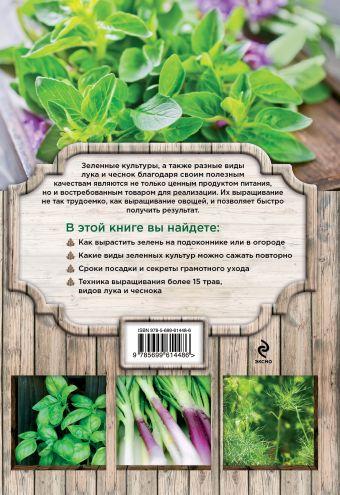 Свежая зелень: ранняя польза Ольга Городец