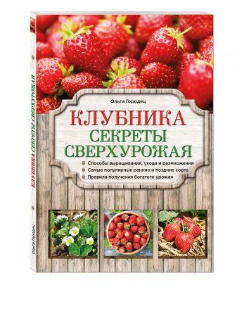Городец Ольга - Клубника. Секреты сверхурожая обложка книги