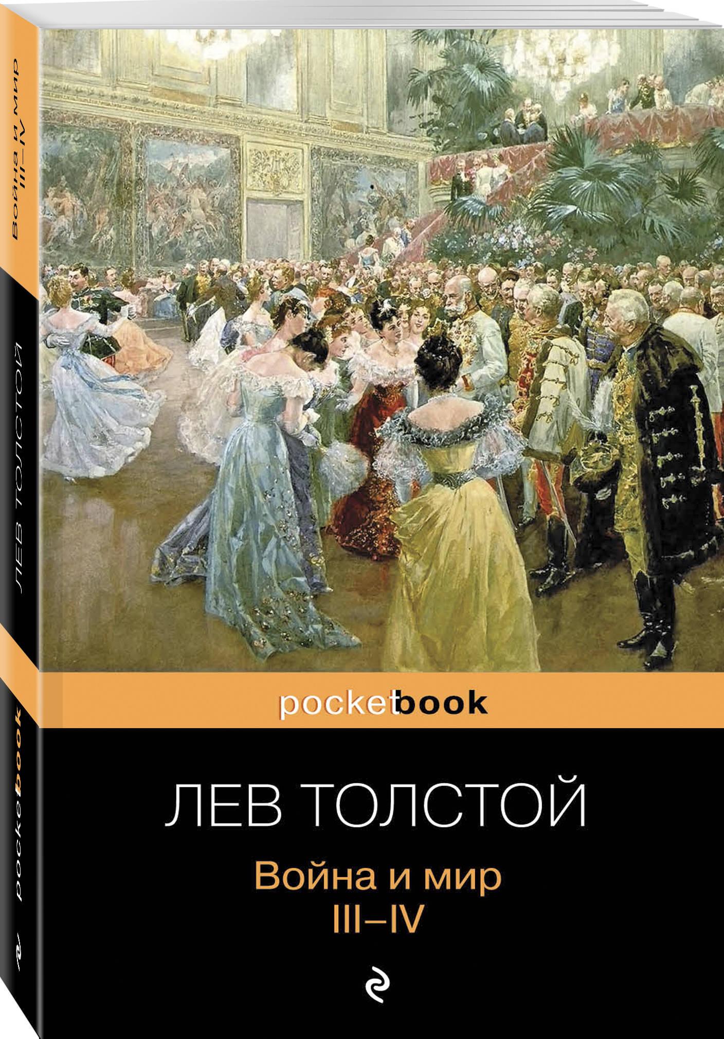 Толстой Лев Николаевич. Война и мир. III-IV