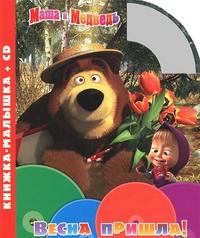 Маша и Медведь.Весна пришла! Книжка-малышка+CD (18% НДС).